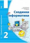 Сходинки до інформатики 2 клас М. М. Корнієнко, С. М. Крамаровська, І. Т. Зарецька 2012, ISBN 978-617-09-0328-0
