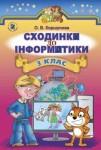 Сходинки до інформатики 3 клас О.В. Коршунова 2014, ISBN 978-966-11-0312-1