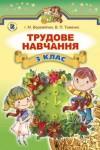 Трудове навчання 3 клас І.М. Веремійчик, В.П. Тименко 2014, ISBN 978-966-11-0337-4