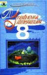 Українська література 8 клас Олена Міщенко 2008, ISBN 978-966-504-796-4