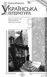 Українська література 9 клас Олена Міщенко 2014, ISBN 978-966-504-904-3