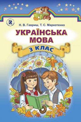ГДЗ (Відповіді) Українська мова 3 клас Гавриш (Рос.)