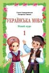 Українська мова 1 клас О.Хорошковська, К.Повхан 2012, ISBN 978-966-603-737-7