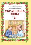 Українська мова 3 клас О. Хорошковська, Н. Яновицька 2013, ISBN 978-966-603-840-4