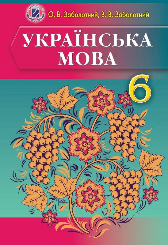 Скачать книгу українська мова 6 клас
