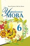Українська мова 6 клас Н. Тушніцка, М. Пилип 2014, ISBN 978-966-603-868-8