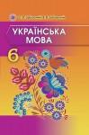 Українська мова 6 клас О.В. Заболотний, В.В. Заболотний 2014, ISBN 978-966-11-0416-6