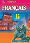 Французська мова (для спец. шкіл з поглибленим вивченням французької мови) 6 клас Клименко Ю.М. 2014, ISBN 978-966-11-0427-2