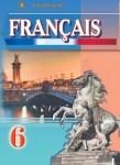 Французська мова 6 клас Клименко Ю.М. 2014