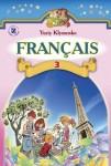 Французька мова 3 клас Ю.М. Клименко 2014, ISBN 978-966-11-0332-9