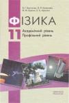 Фізика 11 клас В. Г. Бар'яхтар, Ф. Я. Божинова, М. М. Кірюхін, О. О. Кірюхіна 2011, ISBN 978-617-540-443-0