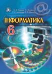 Інформатика 6 клас Й.Я. Риквінд 2014, ISBN 978-966-11-0432-6