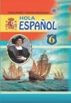 Іспанська мова (6 рік навчання) 6 клас В.Г. Редько, В.І. Береславська 2014, ISBN 978-966-11-0428-9