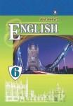 Англійська мова (6 рік навчання) 6 клас Алла Несвіт 2014, ISBN 978-966-11-0424-1