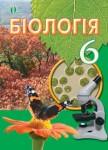 Біологія 6 клас Костіков І.Ю., Волгін С.О., Додь В.В. 2014, ISBN 978-617-656-308-2