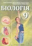 Біологія 9 клас Алла Степанюк, Наталія Міщук, Тетяна Гладюк 2009