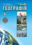 Географія 6 клас Гільберг Т., Паламарчук Л. 2014, ISBN 978-966-349-470-8