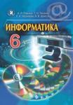 Информатика (рус) 6 класс Й.Я. Риквінд 2014, ISBN 978-966-11-0514-9