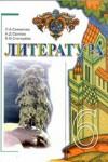 Литература 6 класс Л.А. Сімакова, А.Д. Орлова, В.В. Снєгірьова 2006, ISBN 966-7091-64-3