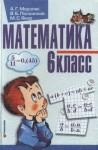 Математика 6 класс Мерзляк А. Г., Полонский В. Б. Якир М. С. 2006, ISBN 966-8319-38-7 http://class.od.ua скачать учебники бесплатно підручники безкоштовно