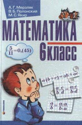 скачать решебник по алгебре 9 класса а.г.мерзляк в.б.полонский м.с.якир