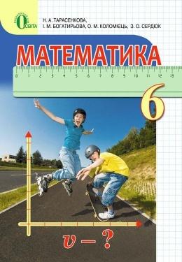 Решебник математика 6 класс тарасенкова богатырёва коломиец сердюк 2014