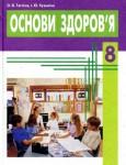 Основи здоров`я 8 клас О.В. Тагіліна, І.Ю. Кузьміна 2008, ISBN 978-966-08-3650-1