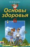 Основы здоровья 6 класс Полищук Н.Н. 2006, ISBN 966-504-522-9
