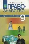 Правознавство 9 клас Авраменко О.М., Дмитренко Г.К. 2009, ISBN 978-966-349-199-X