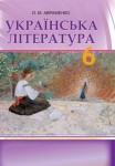 Українська література 6 клас Авраменко О.М. 2014, ISBN 978-966-349-442-5