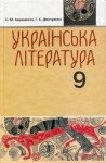 Українська література 9 клас Авраменко О.М., Дмитренко Г.К. 2009, ISBN 978-966-349-178-3