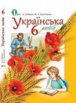 Українська мова 6 класс А.А. Ворон В.А. Солопенко 2014, ISBN 978-617-656-306-8
