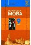 Українська мова 9 клас Авраменко О.М., Дмитренко Г.К. 2009, ISBN 978-966-349-181-3