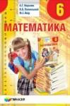 Математика 6 класс Мерзляк А.Г., Полонський В.Б., Якір М.С. 2014, ISBN 978-966-474-237-2
