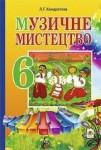 Музичне мистецтво 6 класс Кондратова Л.Г. 2014, ISBN 978-966-10-3394-7 http://class.od.ua скачать учебники бесплатно підручники безкоштовно