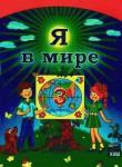 Я в мире 3 класс Бибик Н.М. 2013, ISBN 978-617-00-2054-3