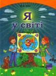 Я у світі 3 класс Бібік Н.М. 2013, ISBN 978-617-00-1889-2