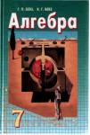 Алгебра 7 класс Бевз Г.П., Бевз В.Г. 2007, ISBN 978-966-7090-50-0
