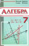 Алгебра 7 класс Кравчук Василь, Янченко Галина 2007, ISBN 978-966-07-0897-6