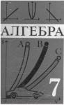 Алгебра, 7 класс на русском языке