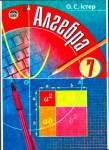 Алгебра 7 клас Істер О.С. 2007, ISBN 978-96604-0688-9