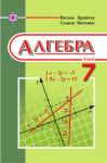 Алгебра 7 клас Кравчук Василь, Янченко Галина 2007, ISBN 978-966-07-0846-4