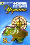 Фізична географія України 8 клас В.Ю. Пестушко, Г.Ш. Уварова 2008, ISBN 978-966-504-809-1