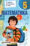 Матиматика 5 клас А. Г. Мерзляк, В. Б. Полонський, М. С. Якір 2013, ISBN 978-966-474-214-3