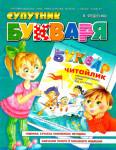 Супутник Букваря 1 клас Фадієнко В.В. 2011, ISBN 966-8114-04-3
