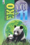 Екологія 11 клас Царик Л.П., Царик П.Л., Вітенко І.М. 2012