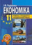 Економіка 11 клас Радіонова І.Ф. 2011, ISBN 978-966-496-194-0