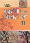 Українська література 11 клас Мовчан Р.В., Авраменко О.М., Пахаренко В.І. 2011