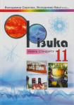 Фізика 11 клас Сиротюк В.Д., Баштовий В.І. 2012