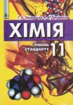 Хімія 11 клас Лашевська Г.А., Лашевська А.А. 2011